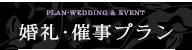 婚礼・催事プラン