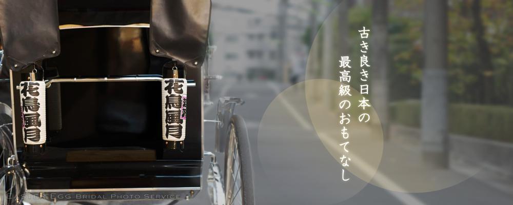 古き良き日本の最高級のおもてなし